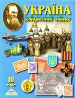 Україна. Історичний атлас. 10 клас 978-966-8804-73-1