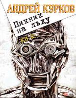 Курков Андрей Пикник на льду Глава 45-76 978-966-03-6130-0