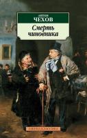 Чехов Антон Смерть чиновника 978-5-389-04512-5