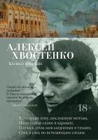 Алексей,,Хвостенко Колесо времени 978-5-389-15665-4