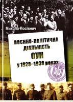 Посівнич Микола Воєнно-політична діяльність ОУН в 1929-1939 роках 978-966-325-139-4