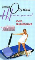 Оксана Обухова Курс выживания 978-5-9524-3855-2