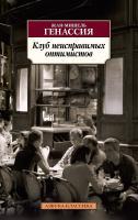 Генассия Жан-Мишель Клуб неисправимых оптимистов 978-5-389-15184-0