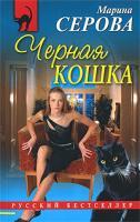 Марина Серова Черная кошка 978-5-699-33068-3