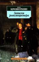 Кропоткин Петр Записки революционера 978-5-389-01297-4