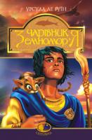 Ле Ґуїн Урсула Чарівник Земномор'я: Фантастичний роман 966-692-809-4