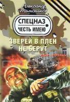 Александр Тамоников Зверей в плен не берут 978-5-699-46315-2