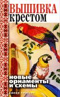 Зайцев Виктор Вышивка крестом. Новые орнаменты и схемы 978-5-386-00876-5