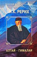 Н. К. Рерих Алтай - Гималаи 978-5-699-33958-7