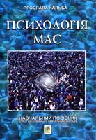 автор-упорядник Я.Є. Кальба Психологія мас : навчальний посібник 978-966-10-2994-0