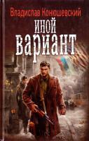 Конюшевский Владислав Иной вариант 978-5-9942-0789-5