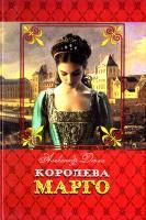 Дюма Александр Королева Марго 978-617-629-372-9