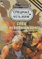 Александр Тамоников Спец по невозможному 978-5-699-45488-4