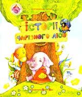 Читай Володимир Історії Чарівного лісу 978-966-2909-64-7