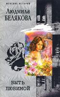 Людмила Белякова Искусство быть любимой 5-9524-1803-1