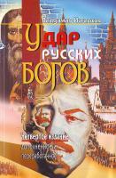 Истархов Владимир Удар русских богов 978-966-8504-04-4