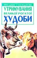 Авт.-упоряд. О. Ф. Зіпер Утримування великої рогатої худоби 966-596-650-2
