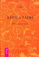 Бхагаван Раджниш ( Ошо ) Книга Тайн. Наука медитации. Часть 4 978-5-9573-1970-2