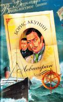 Акунин Борис Левиафан 5-224-04701-3