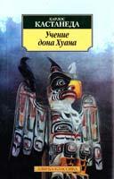 Кастанеда К. Учение дона Хуана: Путь познания индейцев племени яки 5-267-00555-Х