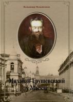 Мельниченко Володимир Михайло грушевський у Москві 978-966-06-0700-2