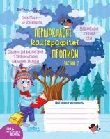 Федієнко Василь Першокласні каліграфічні прописи. Частина 2 978-966-429-643-1