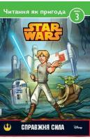 Читання як пригода. STAR WARS. Справжня сила