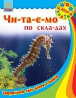 Каспарова Юлія Моя Україна. Читаємо по складах : Тваринний світ річок і морів 978-617-09-2273-1