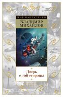 Михайлов Владимир Дверь с той стороны 978-5-389-12309-0