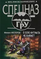 Михаил Нестеров В бою антракта не бывает 978-5-699-24742-4