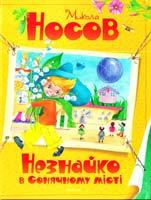 Носов Микола Незнайко в Сонячному місті: казкова повість 978-617-526-506-2