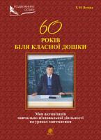 Возняк Григорій Михайлович 60 років біля класної дошки. Моя активізація навчально-пізнавальної діяльності на уроках математики 978-966-10-5828-5