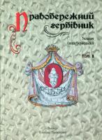Правобережний гербівник 978-966-8545-72-6