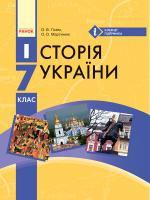 Гісем О.В. Історія України : підручник для 7 класу ЗНЗ