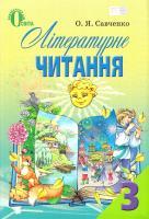 Савченко О. Літературне читання. Українська мова. 3 кла 978-617-656-251-1