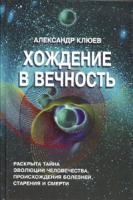 Александр Клюев Хождение в вечность 5-98235-007-9