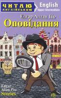 Едгар Аллан По Оповідання. Stories 978-966-498-513-7