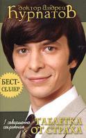 Андрей Курпатов 1 совершенно секретная таблетка от страха 978-5-373-00382-7,5-7654-4362-1