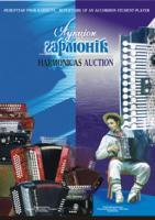Серотюк Петро Федорович Аукціон гармонік. 966-692-589-3