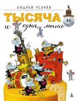 Усачёв Андрей Тысяча и одна мышь 978-5-389-02417-5