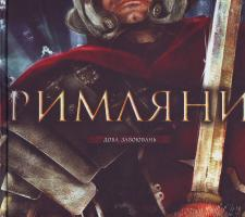 Римляни 978-966-605-854-9