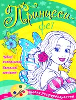Принцеси - феї 978-966-746-785-2