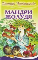 Чередниченко Дмитро Мандри жолудя 966-661-707-2