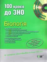 Сухенко Н. О., Кравченко М. О. 100 кроків до ЗНО. Біологія 978-617-030-045-4