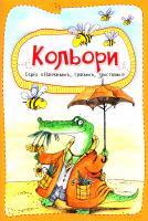 Пилипенко Ольга Кольори 978-617-690-346-8