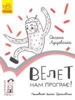Лущевська Оксана Читальня. Велет нам програє 978-617-09-3396-6