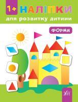Ткаченко Юлія Наліпки для розвитку дитини. Форми 978-966-284-128-2
