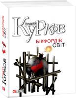 Курков Андрей, Курков Андрій Бікфордів світ 978-966-03-6504-9