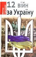 Савченко Віктор 12 війн за Україну 978-966-8659-87-4