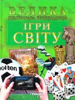 Клімов А. Ігри світу. Велика ілюстрована енциклопедія 978-966-08-5556-4
